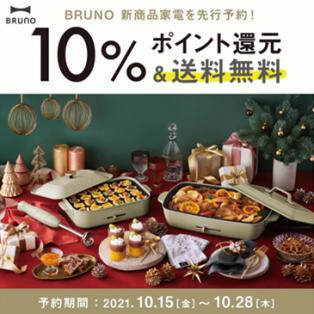 【季節限定】BRUNO人気家電ホリデー限定色登場!