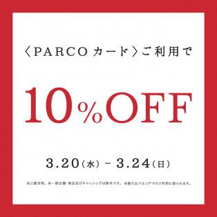 <PARCOカード>10%offのお知らせ
