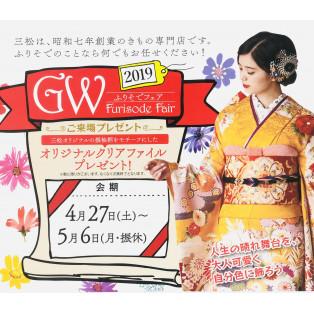 4/27(土)〜5/6(月・祝)『 GW振袖フェア』開催‼︎