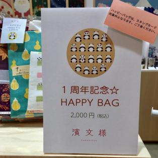 パルコヤ㊗️1周年記念企画 濱文様のハッピーバッグ‼️