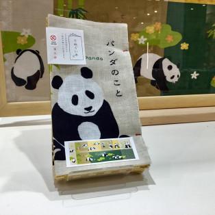 パンダの手ぬぐい本が登場しました!