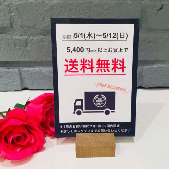 配送料無料キャンペーン☆