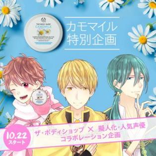 ☆10.22(月)START☆カモマイル特別企画