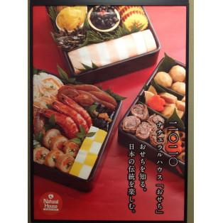 ナチュラルハウスの「おせち」で日本の伝統を楽しむ。