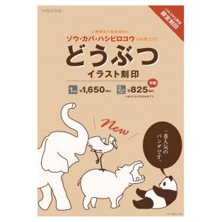 【パルコヤ上野店限定】本日8/1よりスタート!!動物イラスト刻印