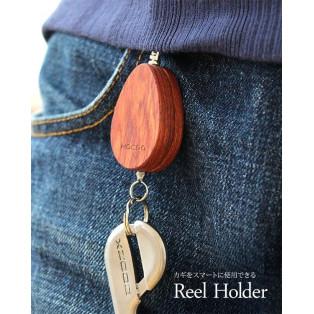 見た目にも美しく、スマートにカギを使用できる「Reel Holder」