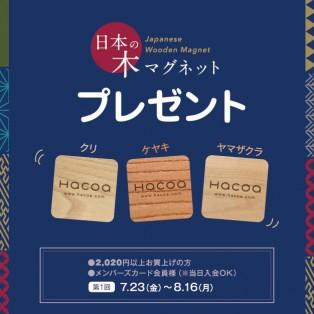 【ハコアメンバーズ会員限定】日本の木マグネットプレゼント!