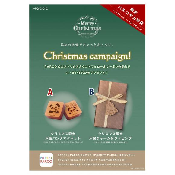 【Hacoaパルコヤ上野店限定】本日より早得キャンペーンスタートです!!