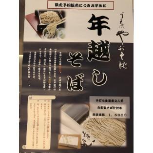平成最後の年越し蕎麦。