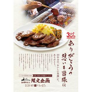 30周年特別定食!!!