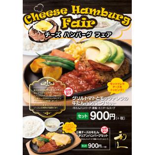 チーズハンバーグフェア