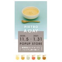 【イベント】『PIETORO A DAY』期間限定OPEN !