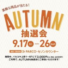 パルコヤ上野の人気商品があたる!AUTUMN抽選会開催