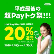 平成最後の超Payトク祭 PARCO_yaでも開催中!