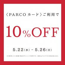 PARCOカード10%OFF