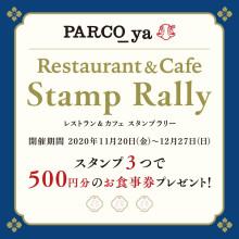 レストラン&カフェ スタンプラリー開催!