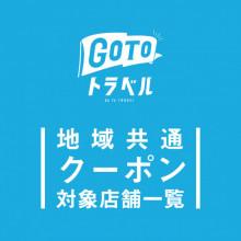 GO TO トラベル 地域共通クーポン・GO TO イート キャンペーン 利用可能店舗一覧