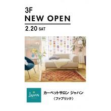 【イベント】『カーペットサロン ジャハン』期間限定OPEN !