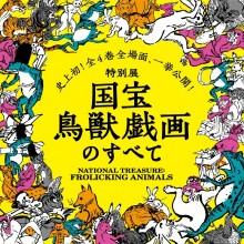 【イベント】鳥獣戯画「オリジナルコースター」プレゼント