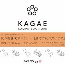 【イベント】4Fカガエカンポウブティック 秋の薬膳漢方セミナー