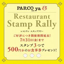 レストラン スタンプラリー開催!