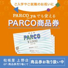 パルコ商品券ご利用いただけます