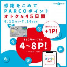 感謝をこめて PARCOポイント オトクな45日間 110円(税込)ごとに4~8P!