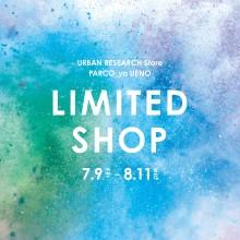 【イベント】「URBAN RESEARCH Store LIMITED SHOP」OPEN!
