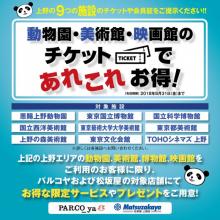 上野の対象施設のチケットであれこれお得!!