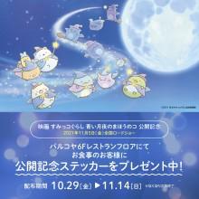 【イベント】『映画 すみっコぐらし 青い月夜のまほうのコ』公開記念 ステッカープレゼント!