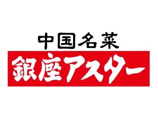 中国名菜 銀座アスター