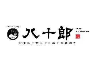 上野 ワインバル八十郎