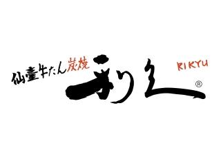 仙臺牛たん炭焼利久