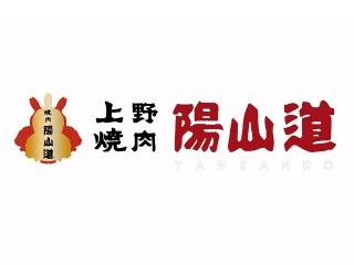 上野焼肉 陽山道