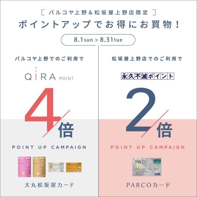 [パルコヤ上野&松坂屋上野店限定] ポイントアップでお得にお買物!