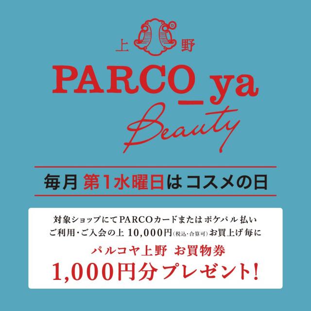 PARCO_ya Beauty