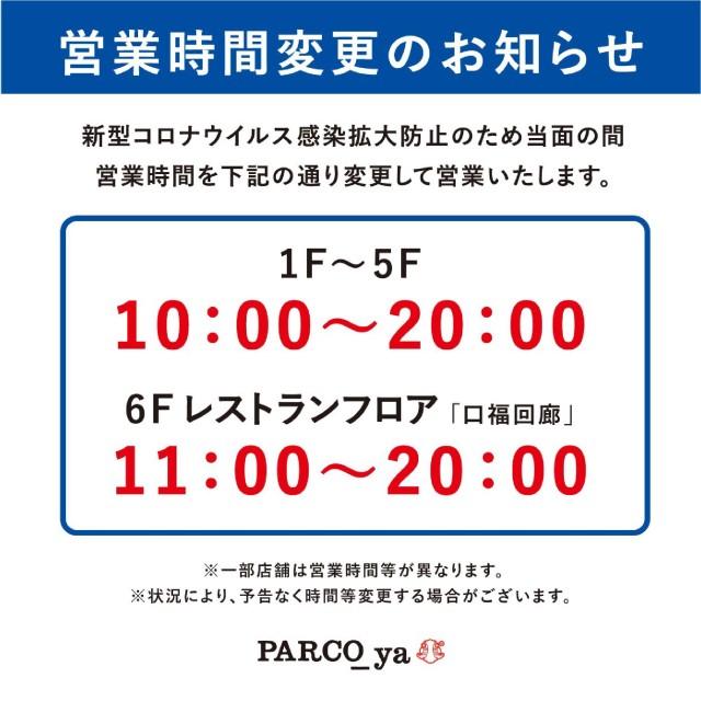 4月12日(月)以降の営業時間変更のお知らせ