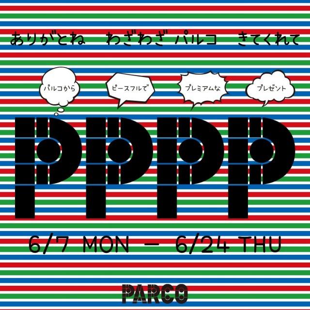 PPPP開催!