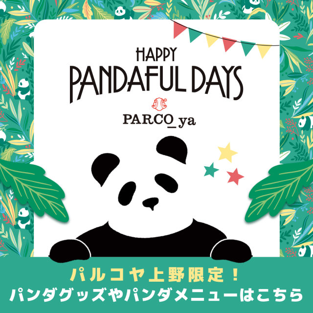 PARCO_ya パンダグッズ