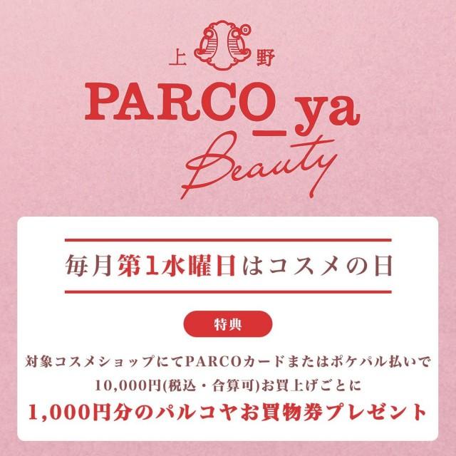 PARCO_ya Beauty(コスメの日)