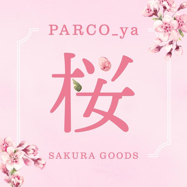 桜グッズ2019