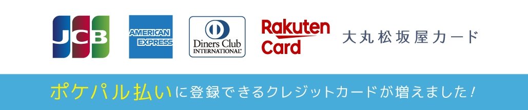 対象クレジットカードが増えました!