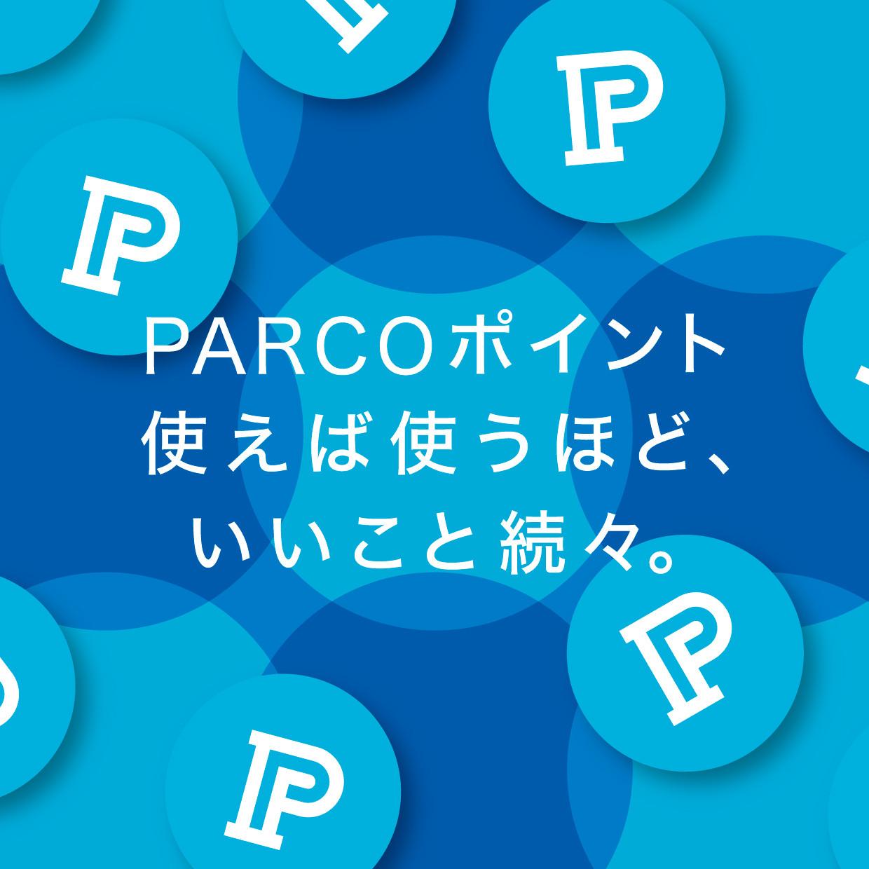 PARCOポイント_1