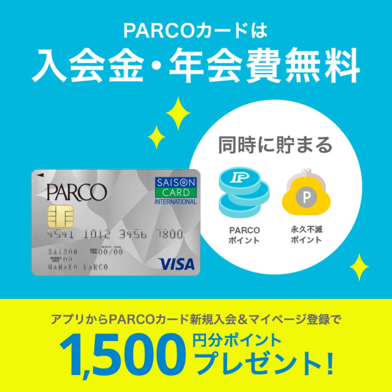 PARCOカード_2