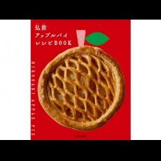 プレミアムステージ会員様限定 書籍『弘前アップルパイレシピBOOK』を3名様にプレゼント!