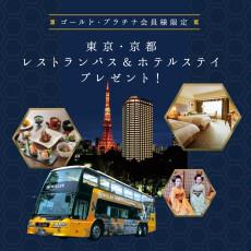 東京・京都レストランバス&ホテルステイプレゼント!