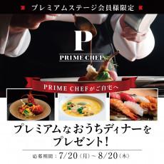 【プレミアムステージ限定】~PRIME CHEFがご自宅へ~
