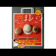プレミアムステージ会員様限定 書籍『nichinichi「ニチニチ」のぜんぶまるパン』を3名様に!