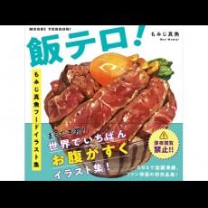 プレミアムステージ会員様限定 書籍『飯テロ! もみじ真魚フードイラスト集』を3名様にプレゼント!