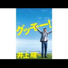 プレミアムステージ会員様限定 書籍『グッモー!』を3名様にプレゼント!